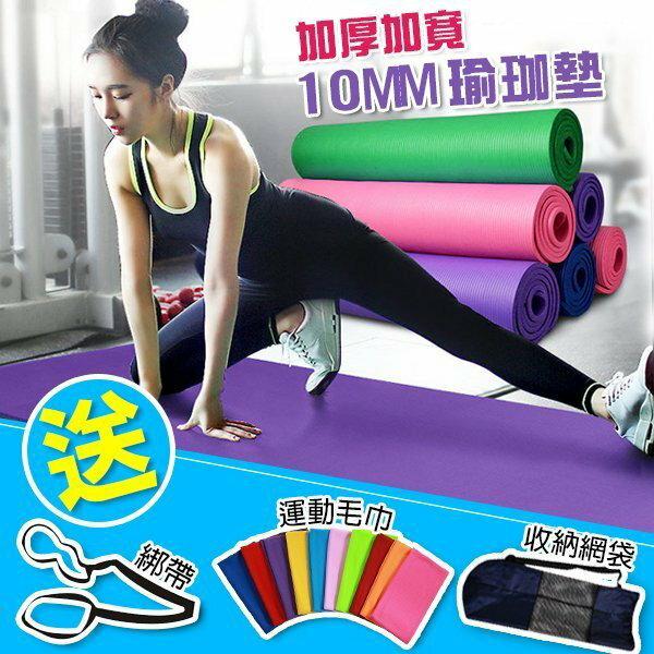 NBR瑜珈墊 最新款 加厚加寬 10mm 高品質【送涼感巾 綁繩 背袋】183CM 防滑 地墊軟墊運動 多色可選