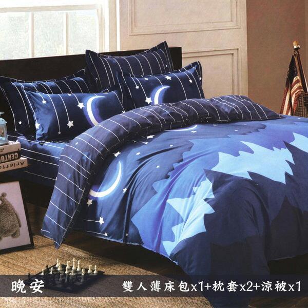 柔絲絨5尺雙人薄床包涼被4件組「晚安」【YV9637】快樂生活網