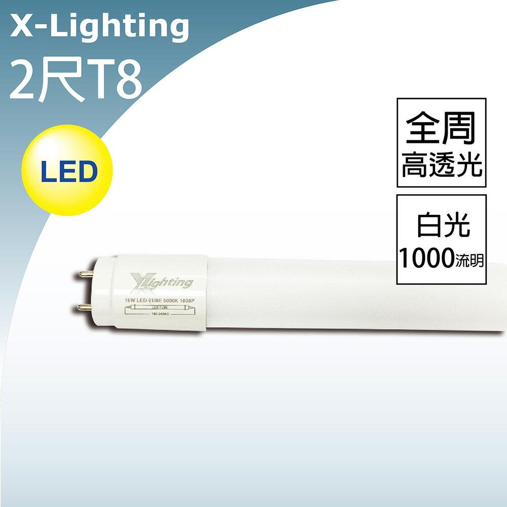 LED T8 2尺 ^(白光^) 1000LM 燈管 全周高透光 EXPC X~LIGHT