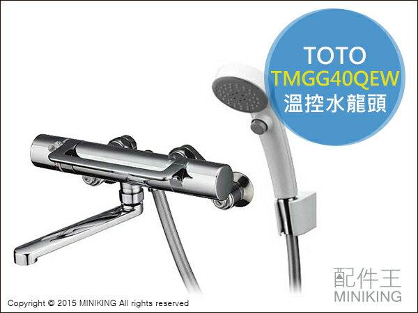 【配件王】日本代購 TOTO TMGG40QEW 可溫控 恆溫 浴室水龍頭 淋浴龍頭 蓮蓬頭 溫控水龍頭 水龍頭 花灑