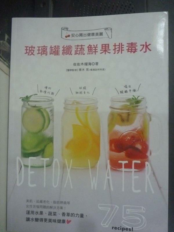 ~書寶 書T5/養生_YDD~玻璃罐纖蔬鮮果排毒水:純天然維他命水_佐佐木 海