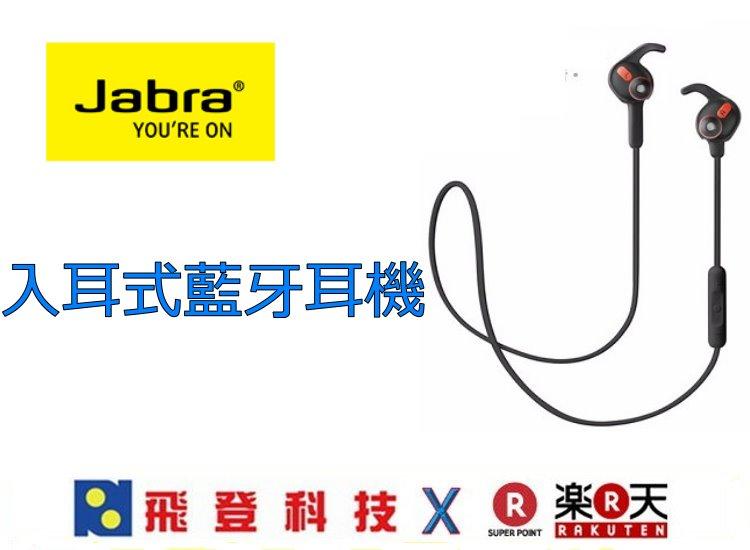 【藍芽耳機】Jabra ROX HiFi入耳式藍牙耳機 公司貨含稅開發票