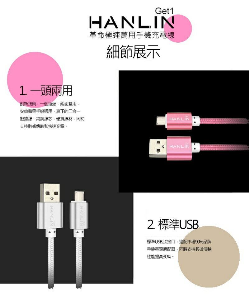 HANLIN-Get1 革命極速兩用手機充電線-安卓蘋果一頭搞定 (免轉接頭) 【風雅小舖】 4
