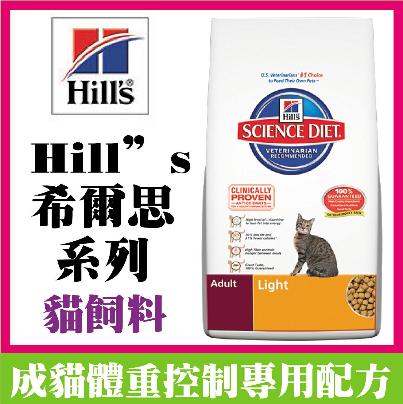 Hill's希爾思成貓化毛體重控制配方3.5磅