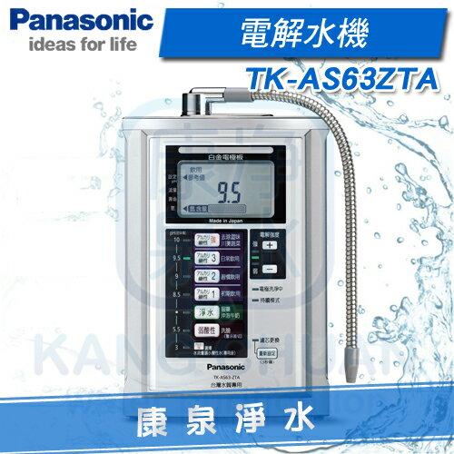 ◤免費安裝◢ Panasonic 台灣松下 國際牌電解水機 TK-AS63-ZTA / TKAS63 ZTA ~ 贈 前置快拆三道過濾器~