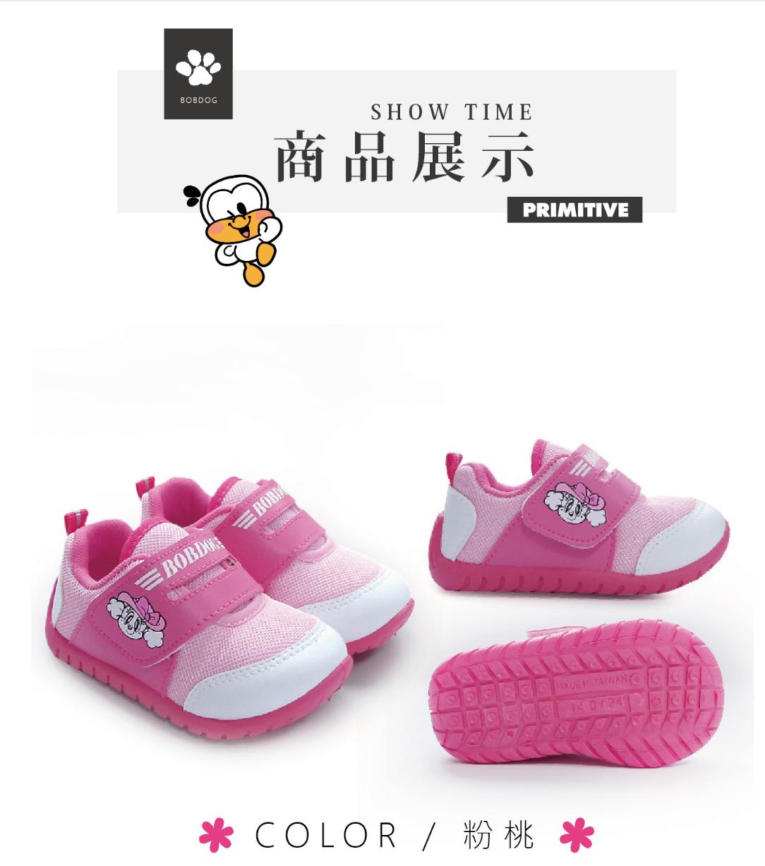 日本 巴布豆Bobdog  藍色超透氣大寬帶休閒童鞋 男童鞋 女童鞋 嬰兒鞋 MIT 台灣製造 13~18公分
