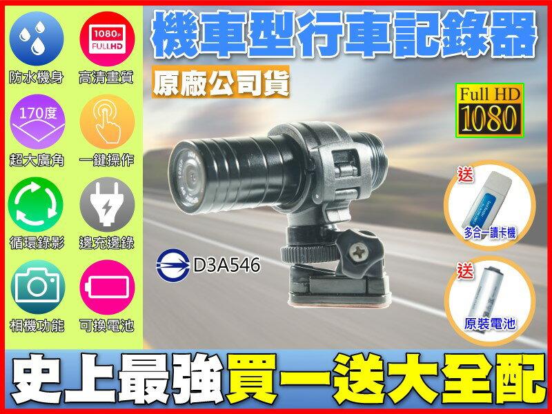 檢局認証1080P機車行車記錄器 送全配支架 防水行車紀錄器 170度廣角 運動DV 自行車可用非SJ2000 - 限時優惠好康折扣