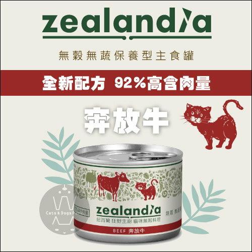 +貓狗樂園+ Zealandia 狂野主廚。無穀無蔬保養型主食貓罐。奔放牛。170g $76--1罐入 全新配方