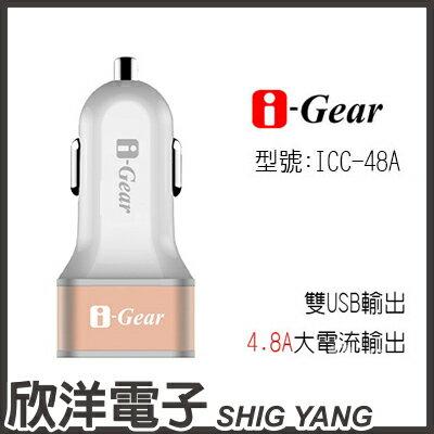 ※ 欣洋電子 ※i-Gear 4.8A大電流雙USB 車用充電器 (ICC-48A) / 白、黑 雙色自由選購