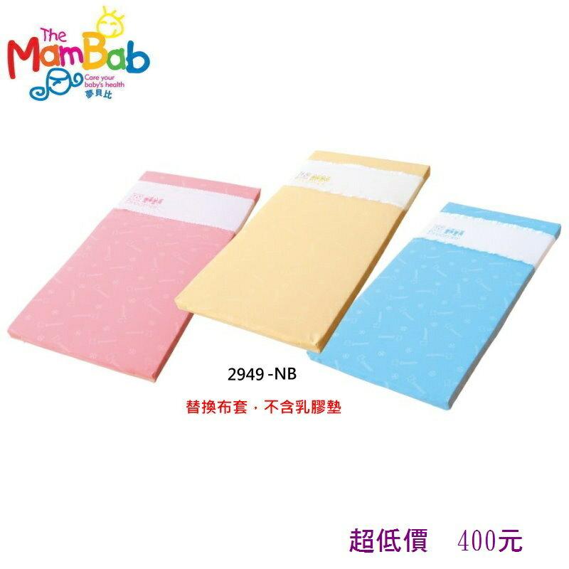 *美馨兒* Mam Bab夢貝比-好夢熊乳膠枕-乳母小床墊(單布套)3色可選 400 元