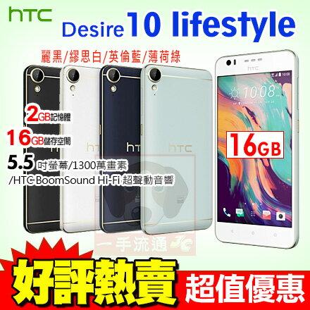 HTC Desire 10 lifestyle 16G 贈64G記憶卡+螢幕貼+清水套 5.5吋 4G 智慧型手機 免運費