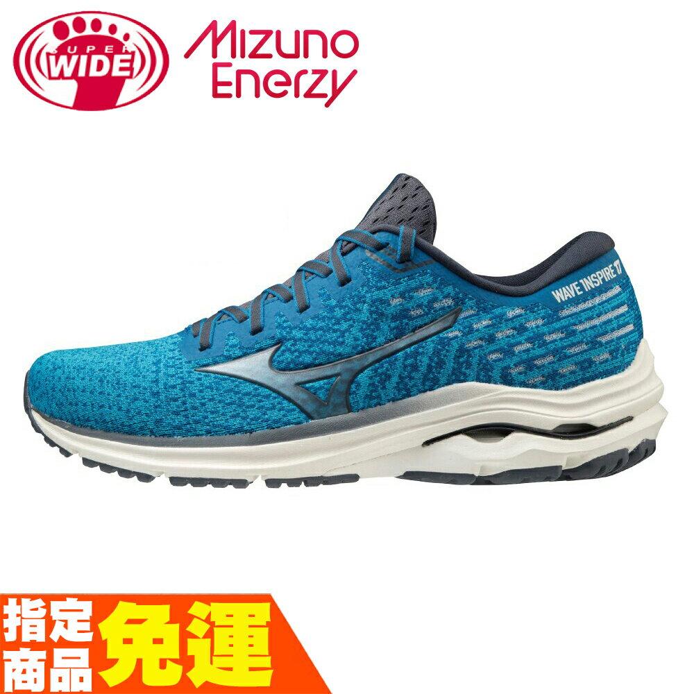 MIZUNO WAVE INSPIRE 17 超寬楦 男款支撐型慢跑鞋 藍 J1GC212230 贈腿套 21SS