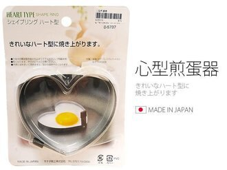 BO雜貨【SV3230】日本製 心型煎蛋器 煎蛋圈 造型煎蛋 不鏽鋼 鬆餅烘培餅乾模具