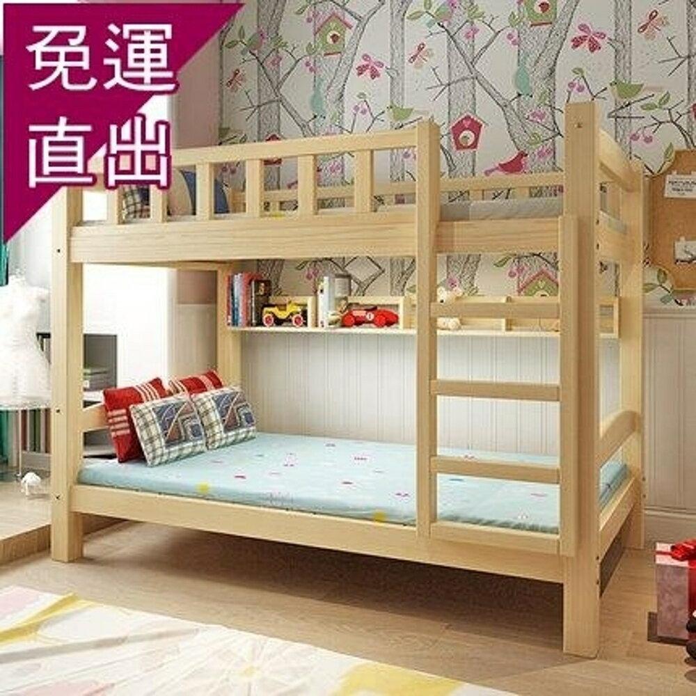 實木兒童床鬆木上下鋪高低床子母床雙層床上下床成人床宿舍床H【全館82折】