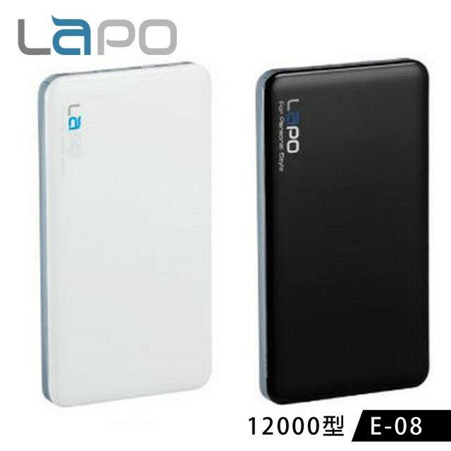 【LAPO】12000mAh時尚超美型行動電源(E-08)