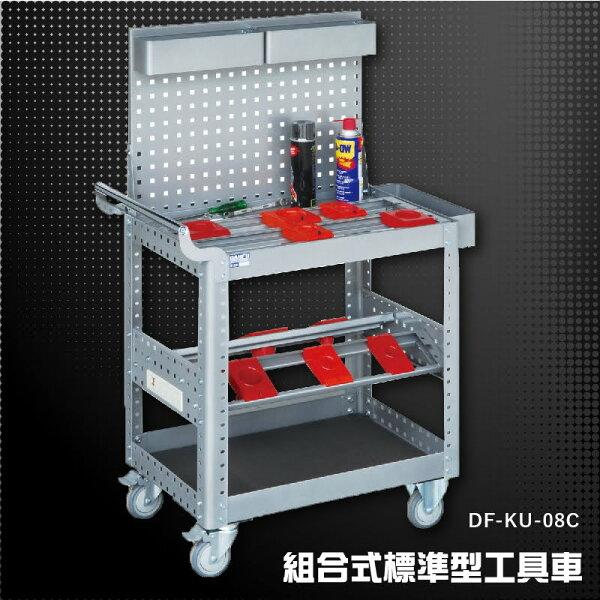 『限時下殺』【MIT台灣製造】大富DF-KU-08C組合式標準型工具車活動工具車工作臺車多功能工具車工具櫃