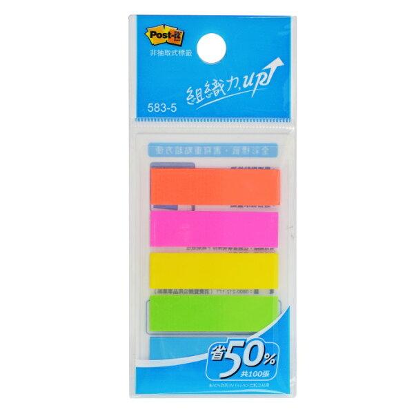 3M583-5利貼可再貼螢光標籤(五色)