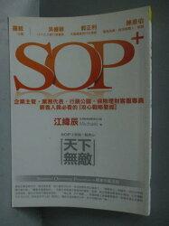 【書寶二手書T9/行銷_KQI】SOP+SOP上再加一點用心,天下無敵_江緯辰