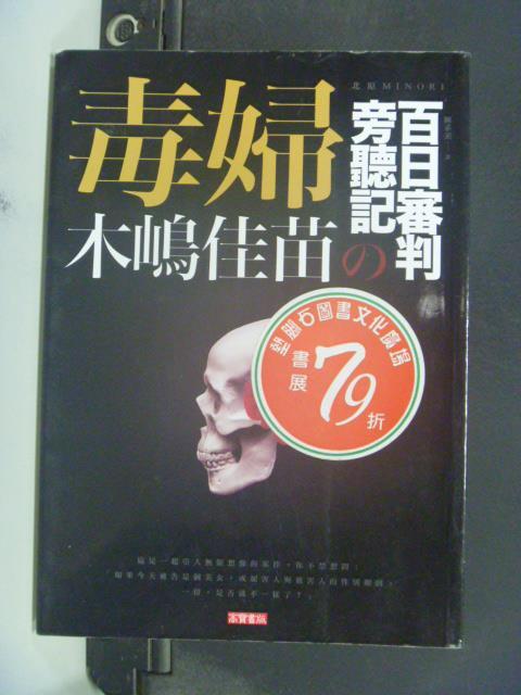 ~書寶 書T2/一般小說_IAM~毒婦:木 佳苗的百日審判旁 記_北原MINORI