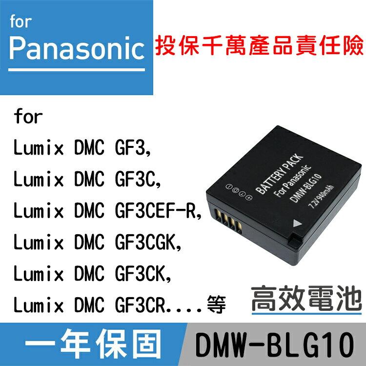 特價款@攝彩@Panasonic DMW-BLG10 電池 Lumix DMC GF3WT GF3WW GF3XGK