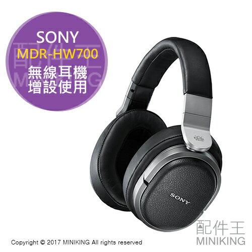 【配件王】 店保一年 SONY MDR-HW700 無線 立體聲重低音耳機 3D杜比音效 MDR-HW700DS增設使用
