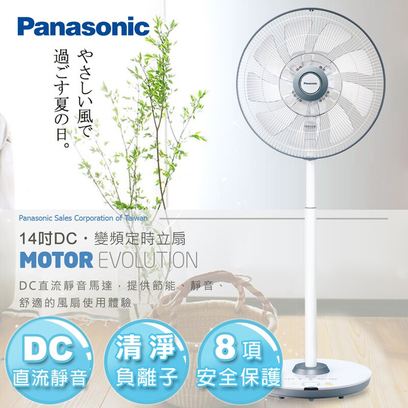 <br/><br/>  【Panasonic國際牌】14吋DC變頻負離子定時立扇/科技灰F-H14CND<br/><br/>