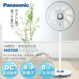 ★熱銷機種【Panasonic國際牌】14吋DC變頻負離子定時立扇/科技灰F-H14CND