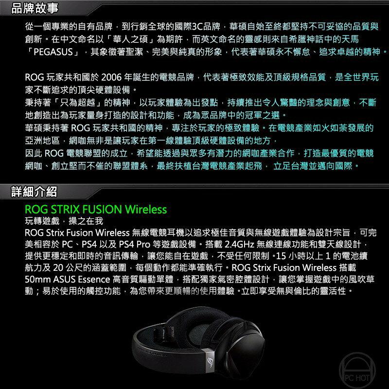 [免運速出] ASUS 華碩 ROG STRIX FUSION Wireless 無線 電競耳機麥可風 2