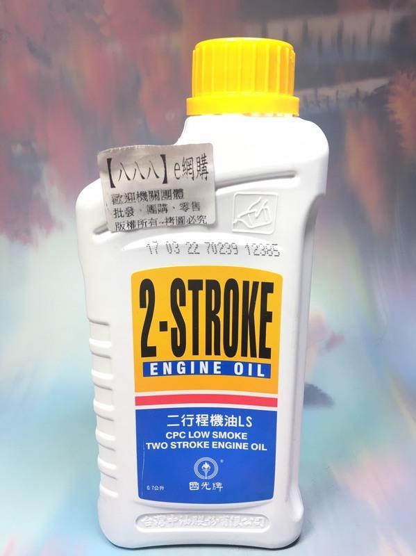 【八八八】e網購~【二行程機油LS】014254汽油精 煞車油 機油 引擎清潔劑