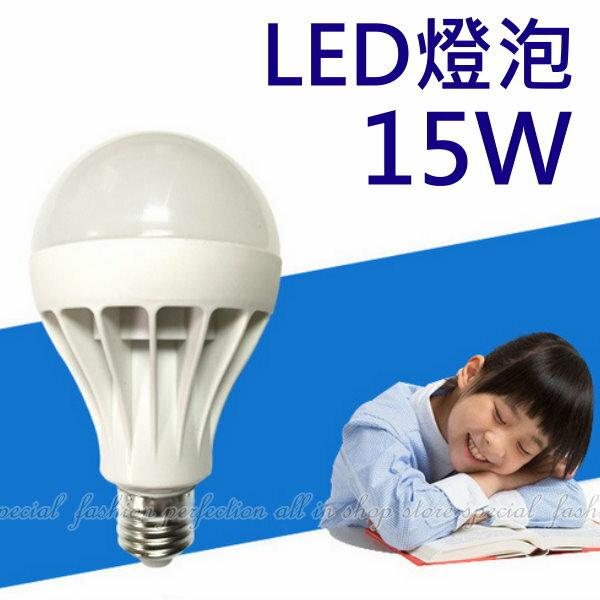 LED球泡燈15W 白光 節能省電燈泡 LED燈泡 E27球泡燈【AL412A】◎123便利屋◎