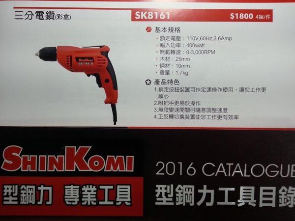 三分電鑽 SK8161#彩盒 SHIN KOMI