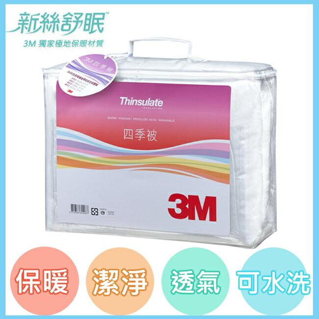 《3M》Thinsulate新絲舒眠 棉被 被子 冬被 涼被 防? 保暖 四季被(Z250)