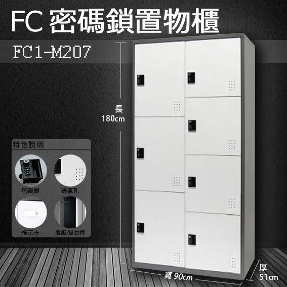 『收納辦公用品』多功能密碼鎖置物櫃FC1-M207收納櫃鞋櫃置物櫃櫃子辦公室員工櫃文件櫃衣物櫃
