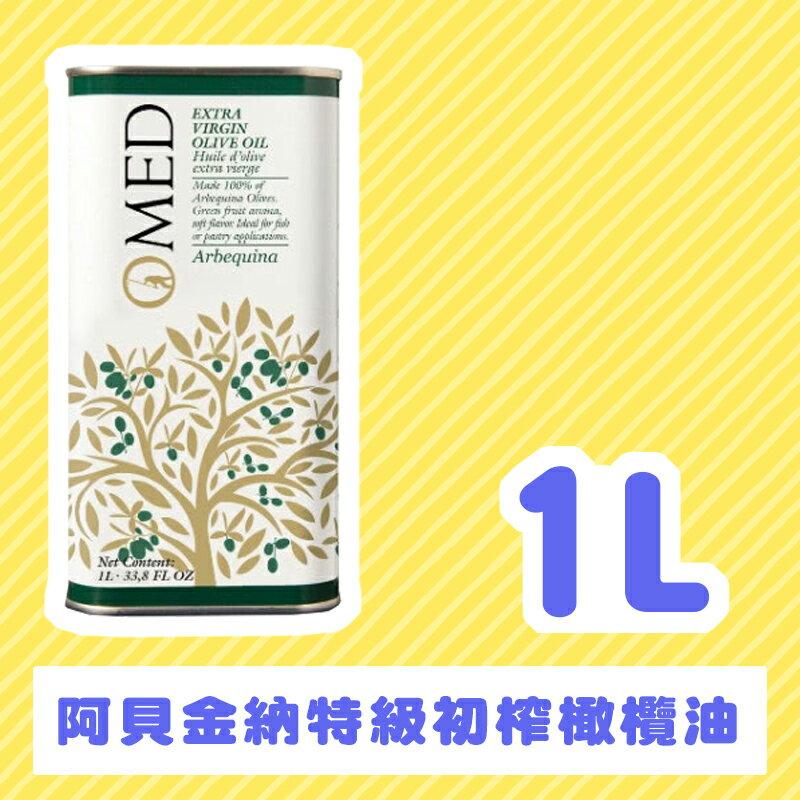 ★樂焙客☆【O-Med阿貝金納特級初榨橄欖油 O-Med Arbequina Extra Virgin Olive Oil】★
