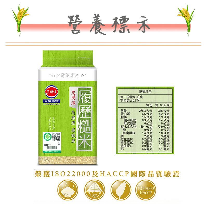 【三好米】履歷糙米(2.2Kg) 3
