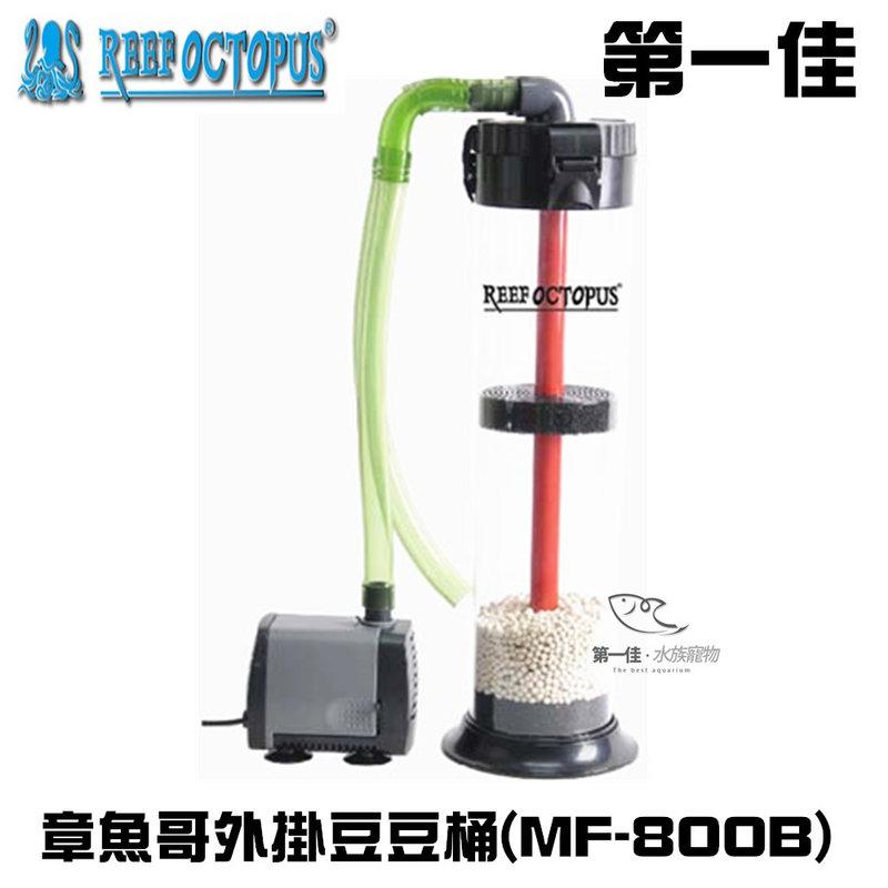 [第一佳 水族寵物] REEF OCTOPUS章魚哥【外掛豆豆桶】 1600L/H 馬達流量(MF-800B)