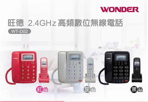 WONDER 旺德2.4G子母機 WT-D02(三色) ◆2.4G 高品質無線子母機,可擴充1~4隻子機使用◆母機可免持接聽電話,4段通話音量及免持音量調整