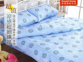 幸福居家 開學季 外宿族 夏季涼感 螺旋-藍色 雙人加大床包三件式(6*6.2尺) MIT台灣製