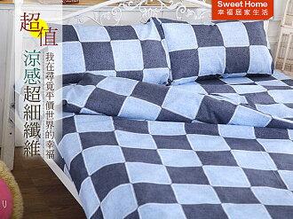 幸福居家 開學季 外宿族 夏季涼感 格趣方格-藍 雙人加大床包三件式(6*6.2尺) MIT台灣製