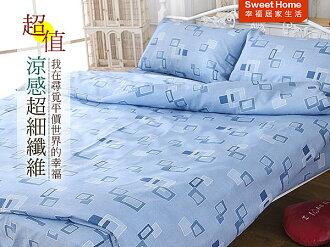 幸福居家 開學季 外宿族 夏季涼感 格趣生活-藍 雙人加大床包三件式(6*6.2尺) MIT台灣製
