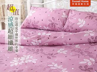 幸福居家 開學季 外宿族 夏季涼感 41款 雙人床包被套四件式 MIT台灣製