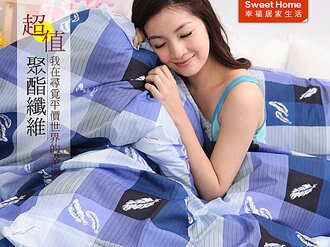 幸福居家 開學季 外宿族 夏季涼感 羽之翼-藍 雙人床包被套四件式 MIT台灣製