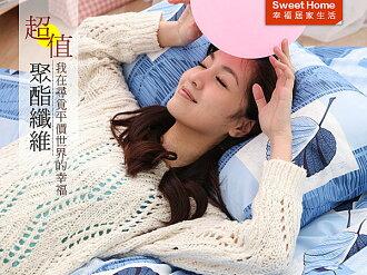 幸福居家 開學季 外宿族 夏季涼感 依葉情深-藍 雙人床包被套四件式 MIT台灣製