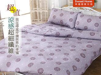 幸福居家 開學季 外宿族 夏季涼感 螺旋-灰色 雙人床包被套四件式 MIT台灣製