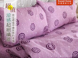幸福居家 開學季 外宿族 夏季涼感 螺旋-紫色 雙人床包被套四件式 MIT台灣製