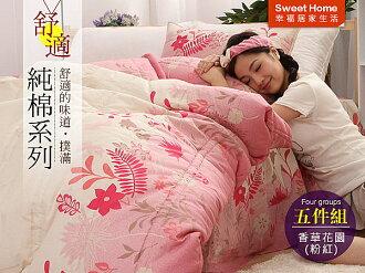 幸福居家 【香草花園-粉】床罩組五件式 (雙人5*6.2尺) MIT 台灣製造