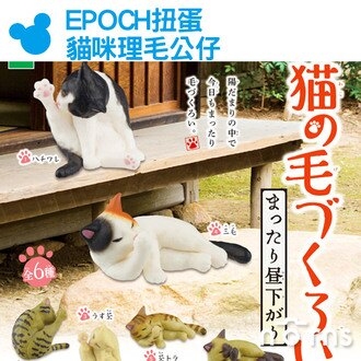 NORNS【EPOCH扭蛋  貓咪理毛公仔 寒冷的午後篇】貓咪的美容 舔毛 公仔 玩具 下午 日本動物轉蛋