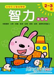 智力2-3歲(進階版):幼兒多元智能開發