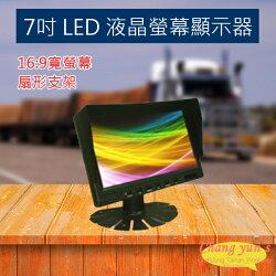 ►高雄/台南/屏東監視器◄ 車載監視器 螢幕 支架立式 7吋 IPS LED 液晶螢幕顯示器 AV BNC VGA HDMI