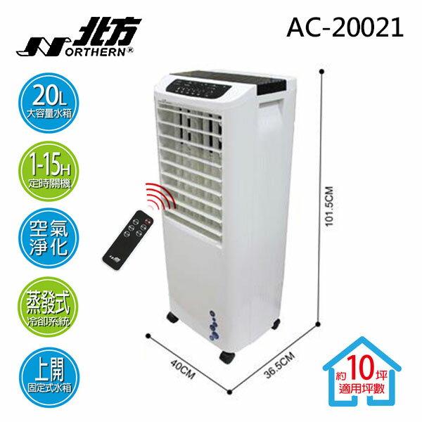 北方AC-20021移動式冷卻機20L台
